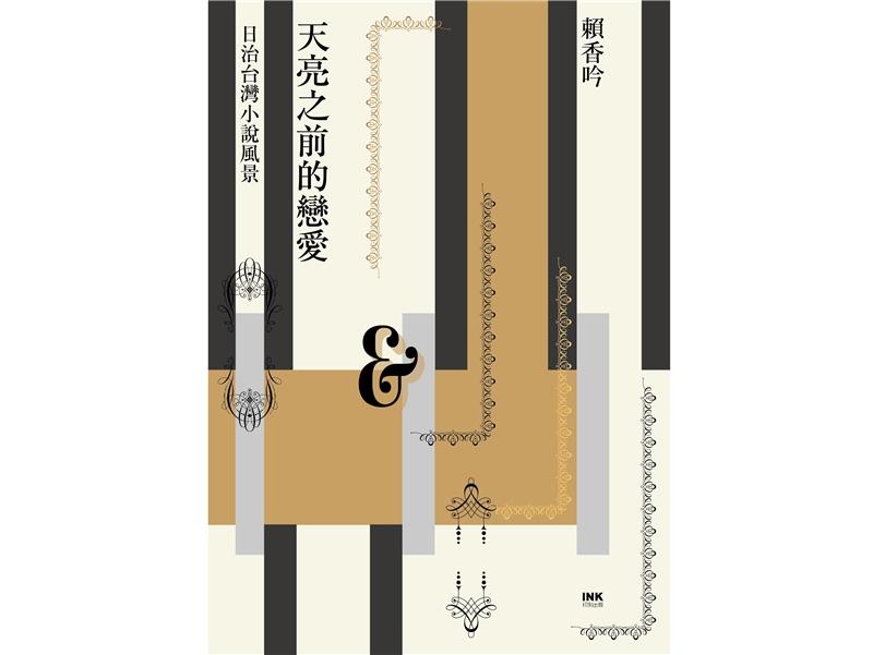 【圖書類〡金典獎】賴香吟《天亮之前的戀愛─日治時代台灣小說風景》