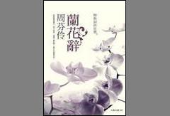 【圖書類 │ 散文金典獎】蘭花辭