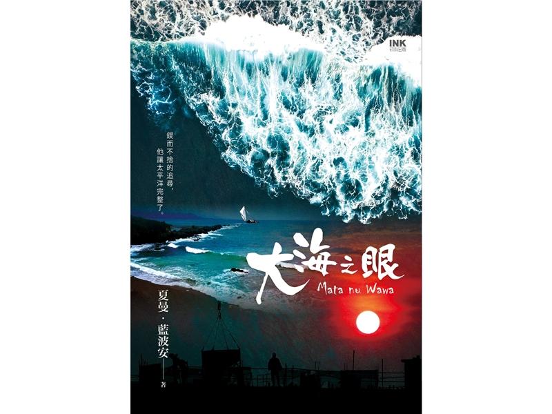 【圖書類〡金典獎】夏曼.藍波安《大海之眼》