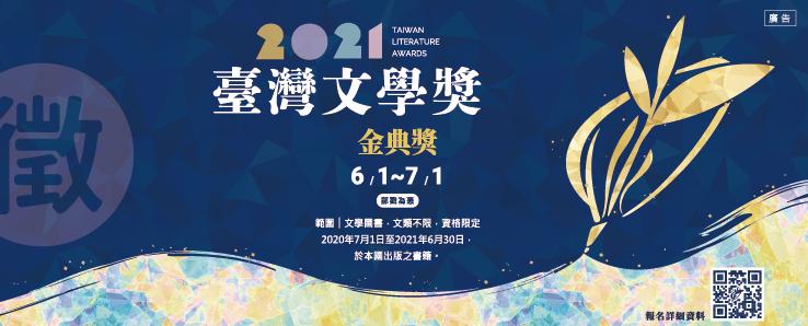 2021臺灣文學獎金典獎報名資訊