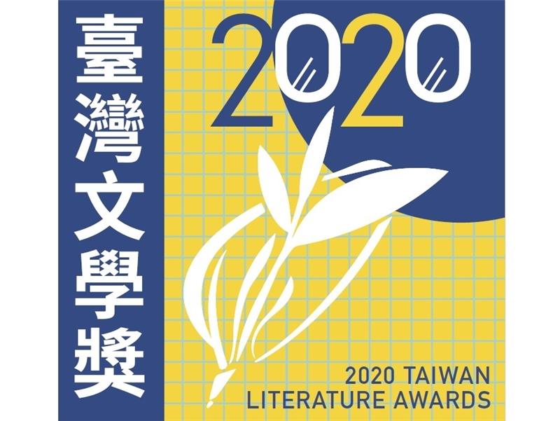 2020臺灣文學獎報名攻略