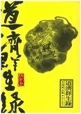 【圖書類 │ 長篇小說金典獎】道濟群生錄