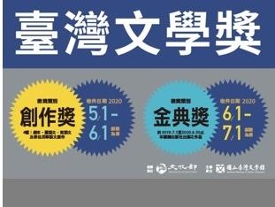 2020臺灣文學獎兩階段徵件 總獎金370萬 創作、金典各有亮點