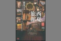 【圖書類 │ 長篇小說金典獎】西夏旅館