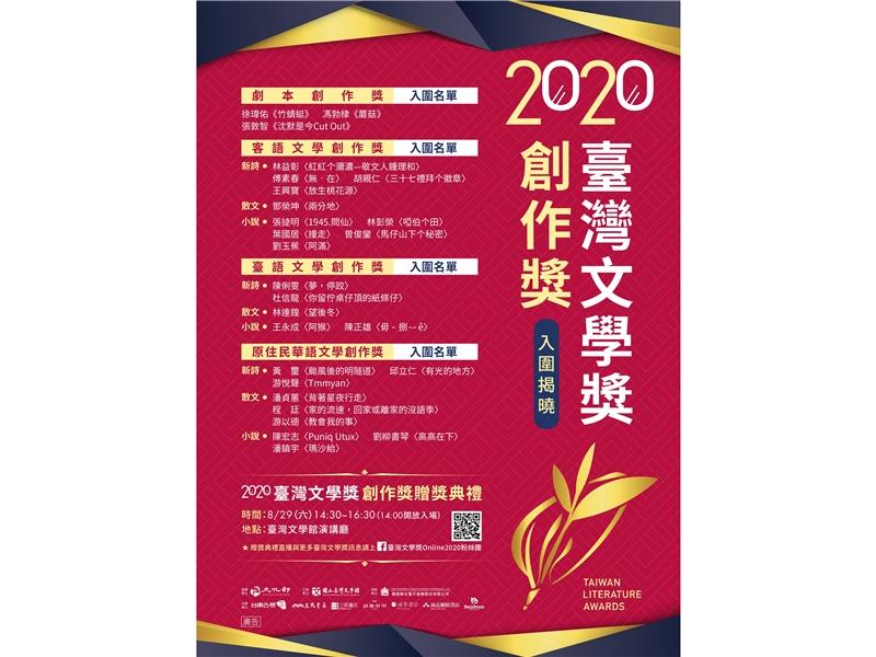 2020臺灣文學獎創作獎入圍名單揭曉   多文類多語群薈萃爭鳴