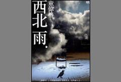 【圖書類 │ 長篇小說金典獎】西北雨