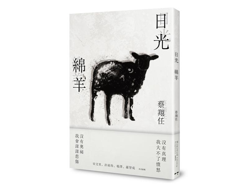 【2020蓓蕾獎】《日光綿羊》