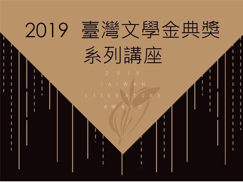 2019臺灣文學金典獎--巡迴書展
