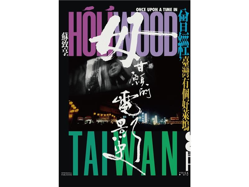 【2020金典獎】《毋甘願的電影史:曾經,臺灣有個好萊塢》