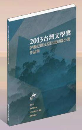 「2013台灣文學獎」圖書類長篇小說金典獎決審會議 會議記錄