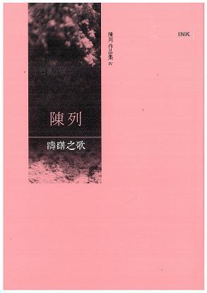 【圖書類 │散文金典獎】躊躇之歌