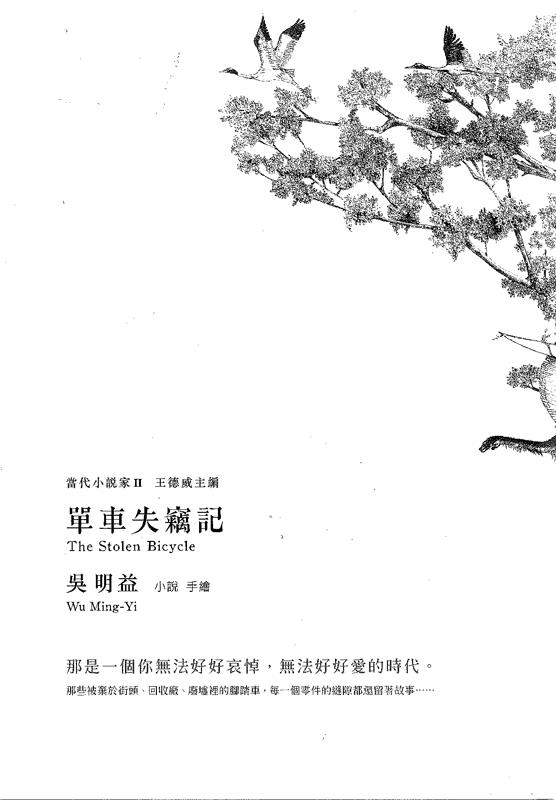【圖書類│長篇小說金典獎】單車失竊記