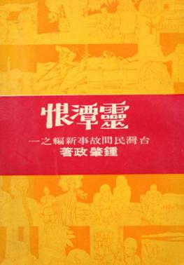 靈潭恨  作者 鍾肇政 出版社 皇冠 出版時間 1974年3月