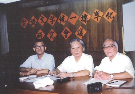 1994,清華大學「台灣語文研究會」。