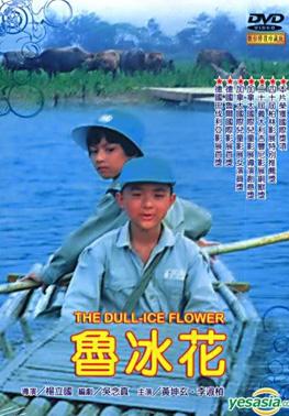 導演 楊立國 演員 于寒、李義雄、黃坤玄、李淑楨    、陳維欣、陳松勇 出品 1989  相關連結 魯冰花主題曲