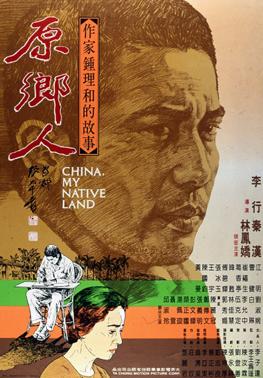 原鄉人 導演 李行  演員 秦漢、林鳳嬌 出品 1980