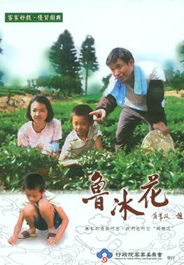 2006魯冰花 導演 歐陽昇 演員 朱陸豪、吳中天、鍾欣怡、黃湘婷、吳政迪 出品 2006