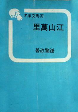 江山萬里  作者 鍾肇政/著 出版社 林白出版社 出版日期 1969年4月