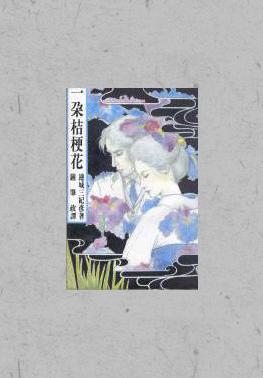 一朵桔梗花  作者 連城三紀彥 譯者 鍾肇政 出版社 林白出版社 出版日期 1985年12月30日