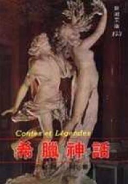 希臘神話  作者 金尼斯 譯者 趙震(鍾肇政筆名)  出版社 志文 出版日期 1977年06月30日