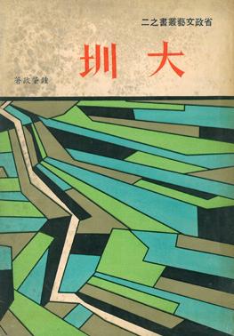 大圳  作者 鍾肇政 出版社 省新聞處 出版時間 1966年