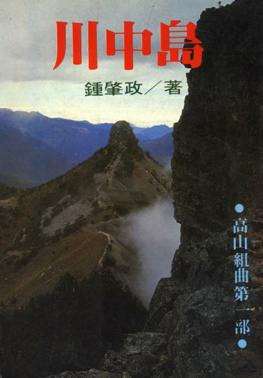 川中島  作者 鍾肇政 出版社 蘭亭出版社 出版日期 1985年