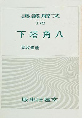 八角塔下 作者 鍾肇政 出版社 文壇社 出版日期 1975年10月