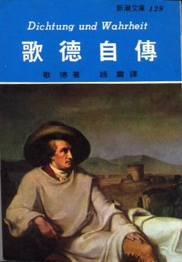 歌德自傳  作者 歌德著 譯者 趙震(鍾肇政筆名)  出版社 志文 出版日期 1975年12月30日