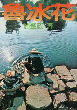 魯冰花  作者 鍾肇政 出版社 明志出版社 出版時間 1962年6月