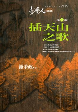 插天山之歌  作者 鍾肇政/著 出版社 志文出版社 出版日期 1975年5月