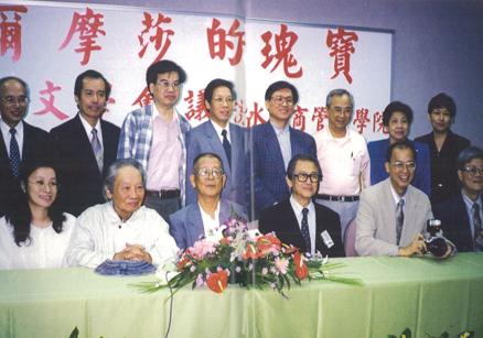 1998,淡水真理大學文學牛津獎「葉石濤文學會議」。