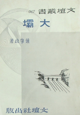 大壩  作者 鍾肇政 出版社 文壇社 出版時間 1974年9月