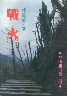 戰火  作者 鍾肇政 出版社 蘭亭出版社 出版時間 1985年