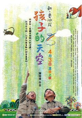 導演 陳坤厚 演員 陳至愷、周幼婷、吳浚愷 官方網站 http://colorfulmind.pixnet.net/blog  出品 2009-04-03
