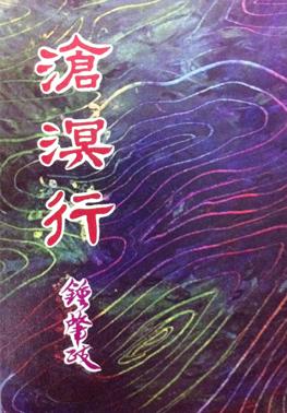 滄溟行  作者 鍾肇政/著 出版社 七燈出版社 出版日期 1976年10月