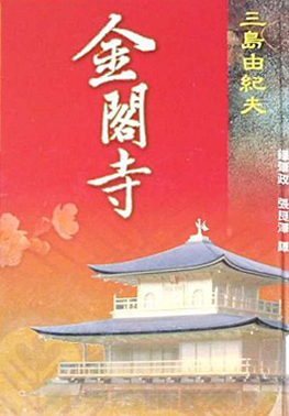 金閣寺  作者 三島由紀夫/著 譯者 鍾肇政,張良澤 出版社 大地 出版日期 1978年