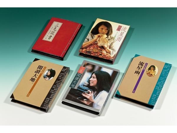 Sanmao Audio Books