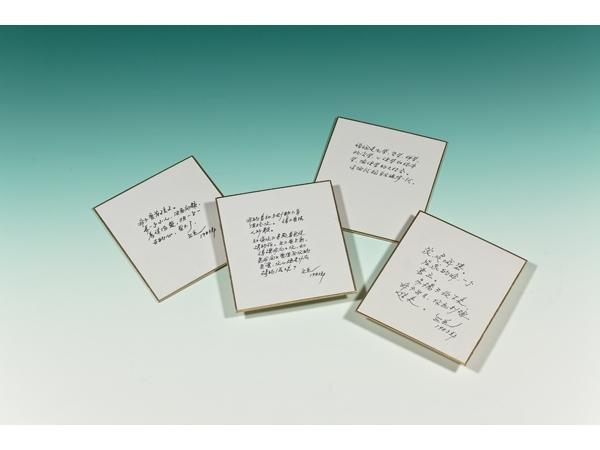 Sanmao's Hand-Written Aphorisms