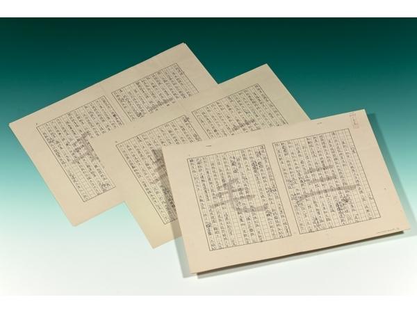 Date manuscript
