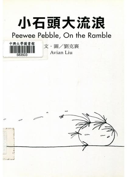 Peewee Pebble, On the Ramble