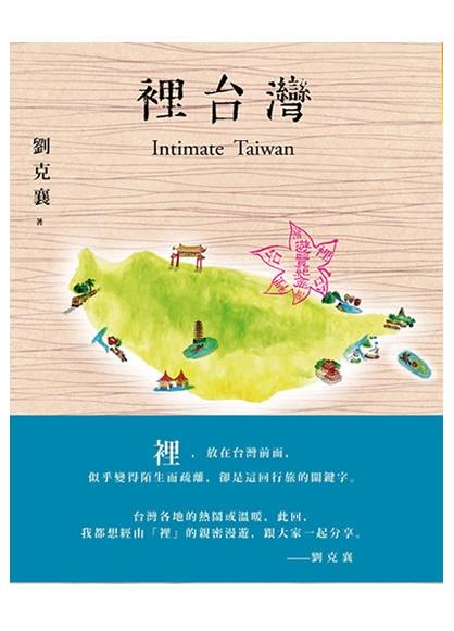 Intimate Taiwan