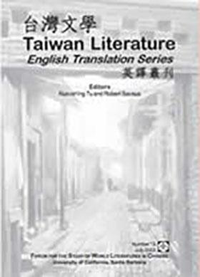 <i>Taiwan Literature: English Translation Series</i>, No.13