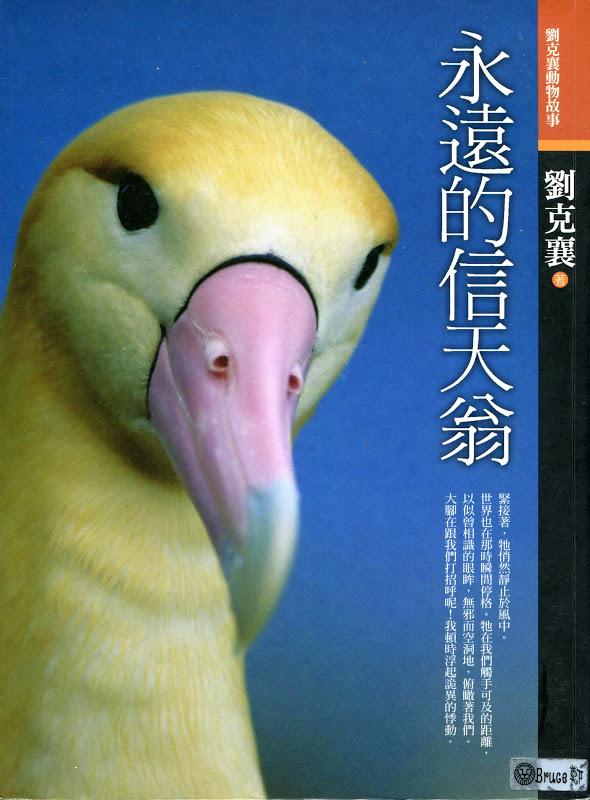 Novel <i> Albatross Forever </i> published