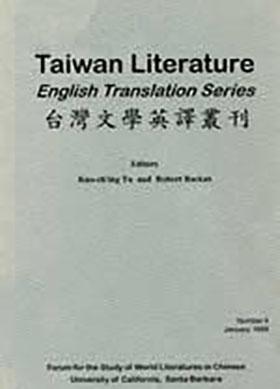 <i>Taiwan Literature: English Translation Series</i>, No.4