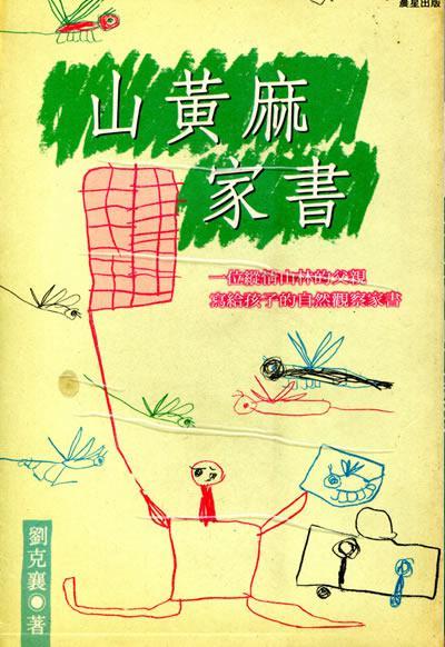 Oriental Trema: Family Letter