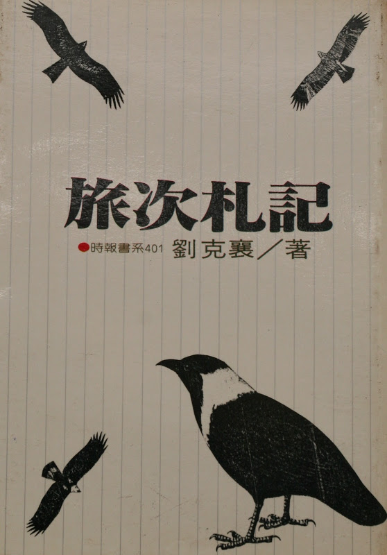 Prose collection <i> Travelogue </i> published