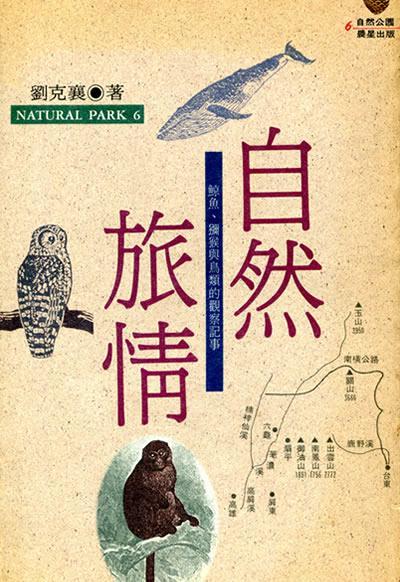 Traveler's Sentiments toward Nature