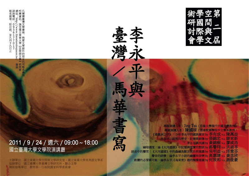 """2011 INTERNATIONAL CONFERENCE """"SPACE AND LITERATURE: LI YONGPING AND TAIWANESE/ MALAYSIAN CHINESE LITERATURE""""  ORGANIZED BY THE DEPARTMENT OF ENGLISH AND GRADUATE INSTITUTE OF CREATIVE WRITING & ENGLISH LITERATURE, NATIONAL DONG HWA UNIVERSITY"""