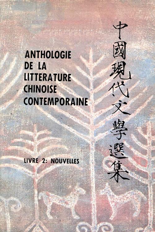 <i>Anthologie de la littérature chinoise contemporaine Taiwan: 1949-1974, livre 2 : nouvelles</i>