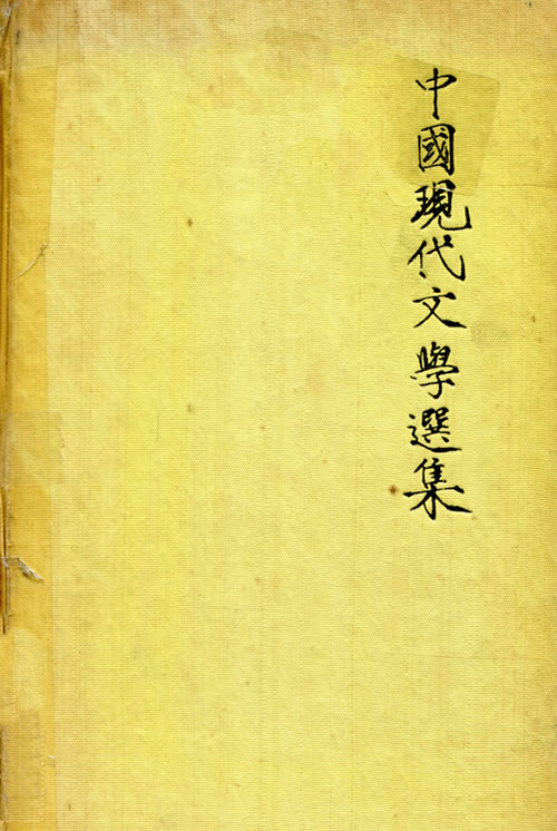 <i>An Anthology of Contemporary Chinese Literature </i>